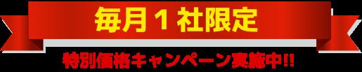 毎月1社限定 特別価格キャンペーン実施中!!