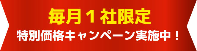 毎月1社限定 特別価格キャンペーン